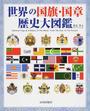 世界の国旗・国章歴史大図鑑