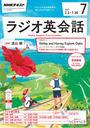 NHKラジオ ラジオ英会話 2017年7月号