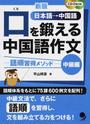 口を鍛える中国語作文