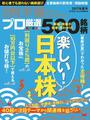 【期間限定ポイント50倍】会社四季報プロ500 2017年夏号