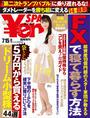 書籍と電子書籍のハイブリッド書店【honto】※旧オンライン書店bk1で買える「Yen_SPA! (エン・スパ2017年夏号7月15日号 (週刊SPA!(スパ増刊」の画像です。価格は100円になります。