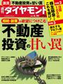 週刊ダイヤモンド 2017年6/24号 [雑誌]