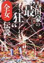 """吉田豪の""""最狂""""全女伝説"""