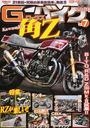 G-ワークスバイク