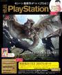 電撃PlayStation Vol.641
