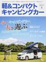 軽&コンパクトキャンピングカー