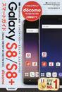 ドコモGalaxy S8/S8+ SC-02J/SC-03Jスマートガイド