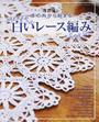 白いレース編み