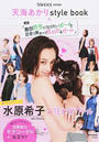 天海あかりstyle book in映画「奥田民生になりたいボーイと出会う男すべて狂わせるガール」