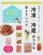 冷凍・冷蔵のコツ&使えるレシピ