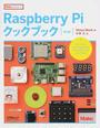 Raspberry Piクックブック