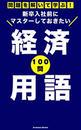 書籍と電子書籍のハイブリッド書店【honto】※旧オンライン書店bk1で買える「新卒入社前にマスターしておきたい「経済用語」100問」の画像です。価格は108円になります。