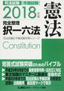 司法試験予備試験完全整理択一六法憲法
