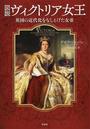 図説ヴィクトリア女王