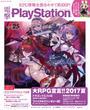電撃PlayStation Vol.642
