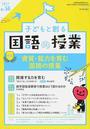 子どもと創る「国語の授業」