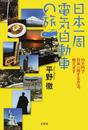 日本一周電気自動車の旅