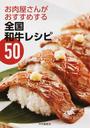 お肉屋さんがおすすめする全国和牛レシピ50