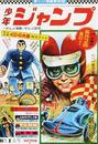 週刊少年ジャンプ 復刻版 パック1