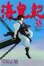 海皇紀(38)
