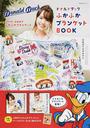 Disney Donald DuckふかふかブランケットBOOK