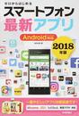 スマートフォン最新アプリ