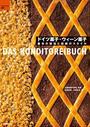 ドイツ菓子・ウィーン菓子