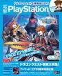 電撃PlayStation Vol.643