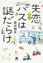 書籍と電子書籍のハイブリッド書店【honto】※旧オンライン書店bk1で買える「失恋バスは謎だらけ」の画像です。価格は1,836円になります。
