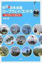 絶景!日本全国ロープウェイ・ゴンドラコンプリートガイド