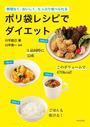 書籍と電子書籍のハイブリッド書店【honto】で買える「ポリ袋レシピでダイエット」の画像です。価格は306円になります。