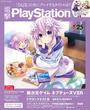電撃PlayStation Vol.644