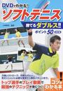 DVDでわかる!ソフトテニス勝てるダブルス!!ポイント50