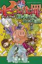 七つの大罪ゲームブック〈豚の帽子〉亭の七つの大冒険