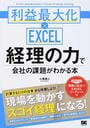 書籍と電子書籍のハイブリッド書店【honto】で買える「経理の力で会社の課題がわかる本」の画像です。価格は1,848円になります。