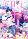 恋せよ千年ニート(3)