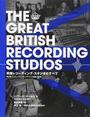 英国レコーディング・スタジオのすべて