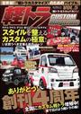 軽トラ CUSTOM Magazine