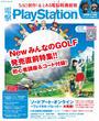電撃PlayStation Vol.645
