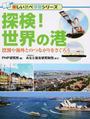 探検!世界の港