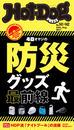 Hot-Dog PRESS no.141・142 40オヤジの防災グッズ最前線