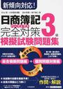 日商簿記3級完全対策模擬試験問題集