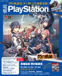 電撃PlayStation Vol.646