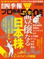 【期間限定ポイント50倍】会社四季報プロ500 2017年秋号