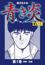 【全1-3セット】青き炎 DX版
