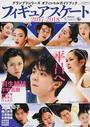 グランプリシリーズオフィシャルガイドブック フィギュアスケート
