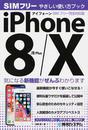 iPhone 8/8 Plus/Ⅹやさしい使い方ブックSIMフリー完全対応版
