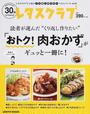 大根 豚バラ肉 レシピ 人気の画像
