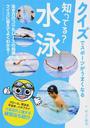 書籍と電子書籍のハイブリッド書店【honto】※旧オンライン書店bk1で買える「知ってる?水泳」の画像です。価格は1,620円になります。