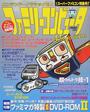 ニンテンドークラシックミニファミリーコンピュータMagazine